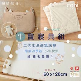 ✦牛寶寢具組(二代床墊 60x120 )+小牛枕+四季被+繡名愛睡牛
