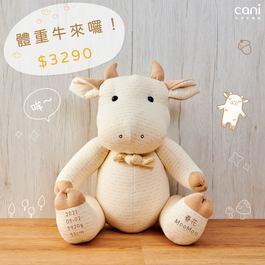 ✦cani 體重牛(2021.9月底陸續出貨)✦