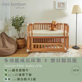 ✦9/22 中午12:30 限量20組開賣✦mini bonbon多功能成長床架Xcani寶貝寢具組