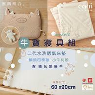 ✦牛寶寢具組(二代床墊 60x90 )+小牛枕+四季被+繡名愛睡牛