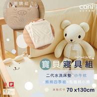 ✦cani有機棉   寶貝寢具組(二代床墊 70x130x5cm +四季被+有機棉小熊+小牛枕)