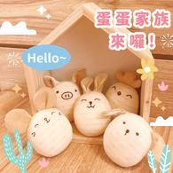 cani有機棉蛋蛋系列