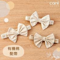 cani有機棉髮帶