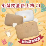 ✦10月團購組✦【雙枕套組】 airwave護頭枕(小鼠款)